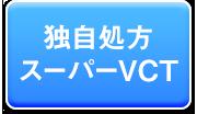 独自処方スーパーVCT!