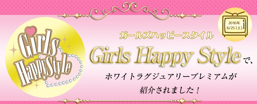 TV番組「Girls Happy Style」で紹介されました