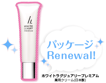 WHITE LUXURY PREMIUM(ホワイトラクジュアリープレミアム)薬用クリーム(日本製)