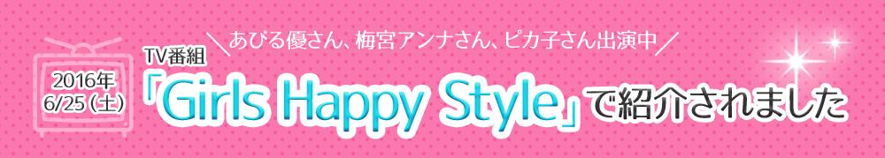 あびる優さん、梅宮アンナさん、ピカ子さん出演中、TV番組「Girls Happy Style」で紹介されました